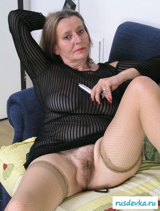 Старушка с волосатым влагалищем раздвинула ноги